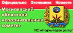 Могилевский областной испольнительный комитет