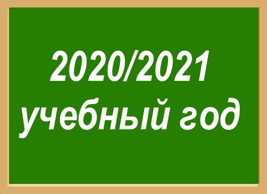 2020/2021 учебный год
