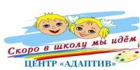 Центр АДАПТИВ