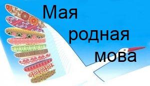 Мая родная мова