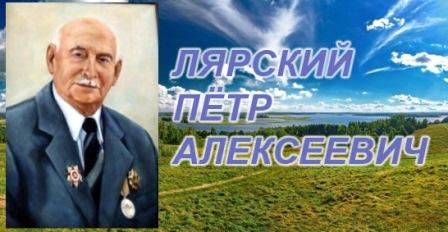 ПЁТР АЛЕКСЕЕВИЧ ЛЯРСКИЙ