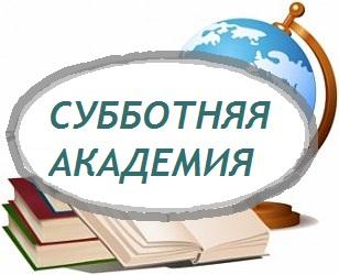 Субботняя академия