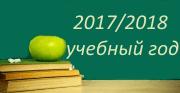 Новый 2017/2018 учебный год