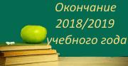 Окончание 2018/2019 учебного года