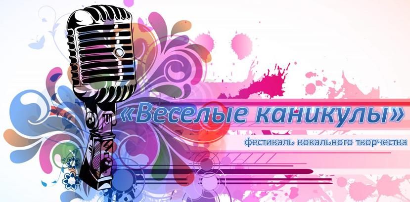 Фестиваль вокального творчества