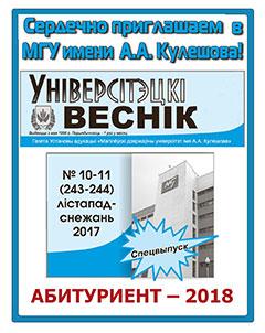 МГУ имени А.А.Кулешова - Университетский вестник